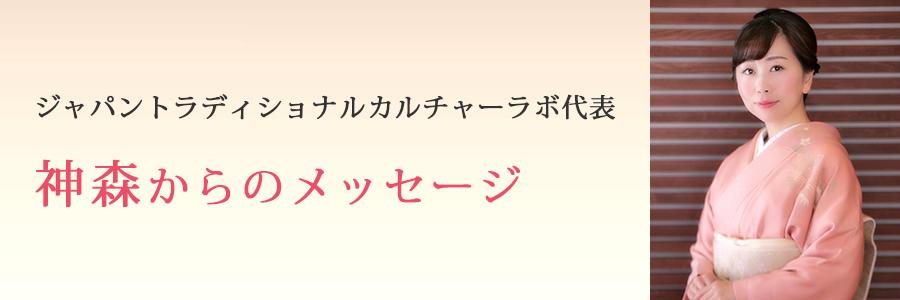 ジャパントラディショナルカルチャーラボ代表 神森からのメッセージ
