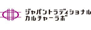 ジャパントラディショナルカルチャーラボ