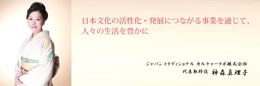 日本文化の活性化・発展につながる事業を通じて、人々のくらし・心を豊かに