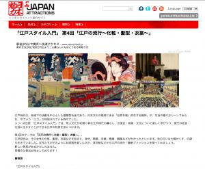 japanattractions_edo4