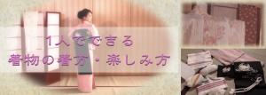 kimono_ichiran1