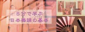 nihonbuyo_ichiran1