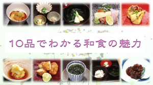 washoku_lessonbanner