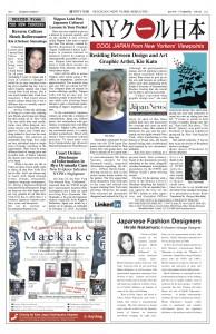 NY seikatsu page27