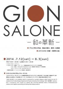 gion salone _フライヤー