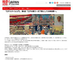 japanattractions05