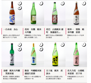 日本酒71選2