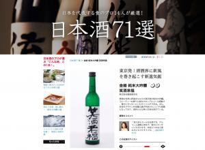 日本酒71選