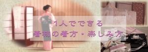 kimono_topbanner