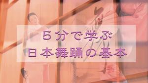 nihonbuyo_ichiran2