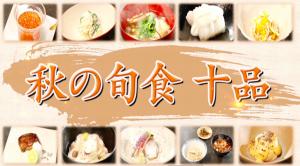 washoku_aki